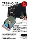 Azumaopen2012tukubas2_2